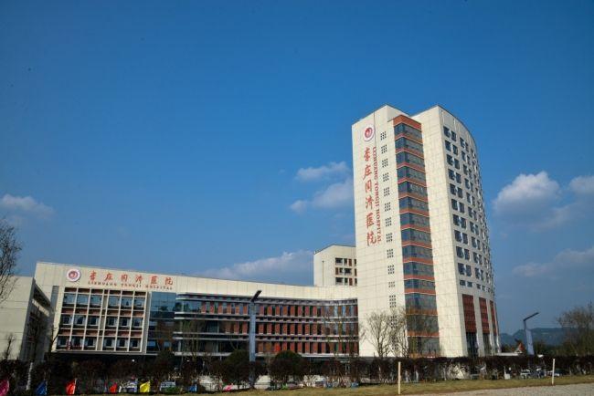 宜宾市李庄同济医院