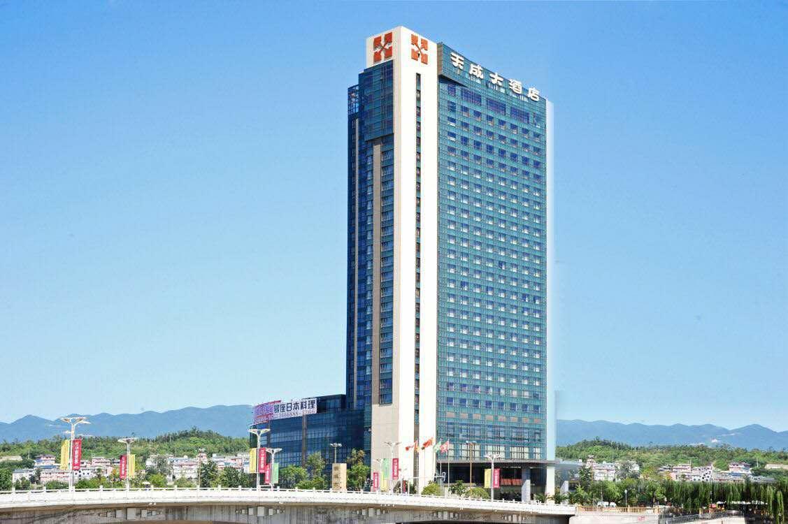 天成大酒店