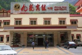 九寨沟九龙宾馆
